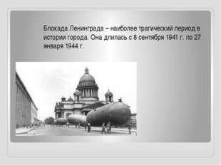 Блокада Ленинграда – наиболее трагический период в истории города. Она длилас