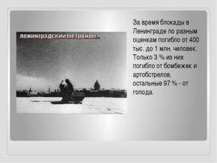 За время блокады в Ленинграде по разным оценкам погибло от 400 тыс. до 1 млн.