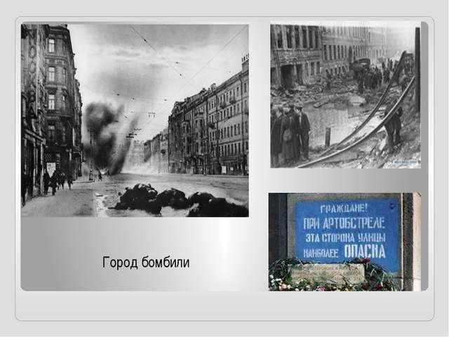 Город бомбили