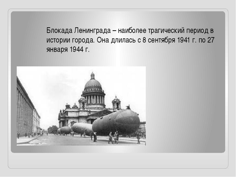 Блокада Ленинграда – наиболее трагический период в истории города. Она длилас...
