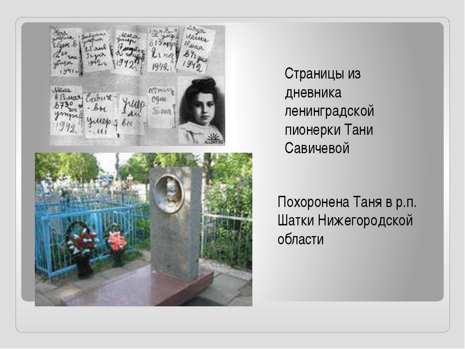 Страницы из дневника ленинградской пионерки Тани Савичевой Похоронена Таня в...