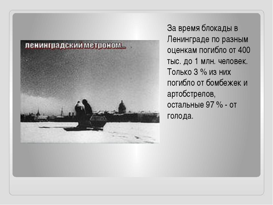 За время блокады в Ленинграде по разным оценкам погибло от 400 тыс. до 1 млн....