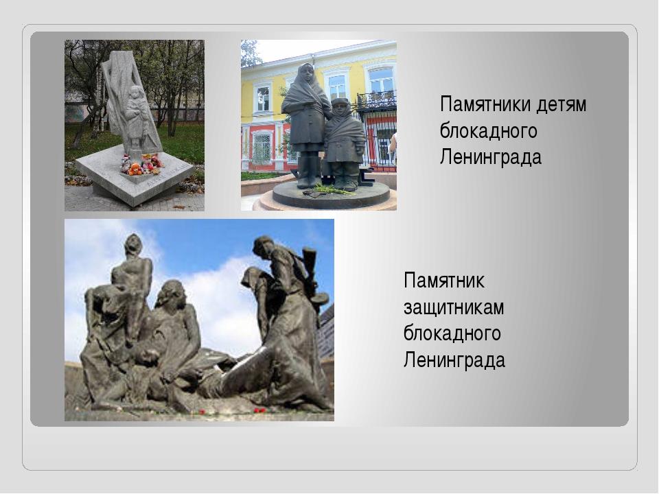 Памятники детям блокадного Ленинграда Памятник защитникам блокадного Ленинграда