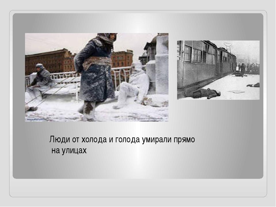 Люди от холода и голода умирали прямо на улицах