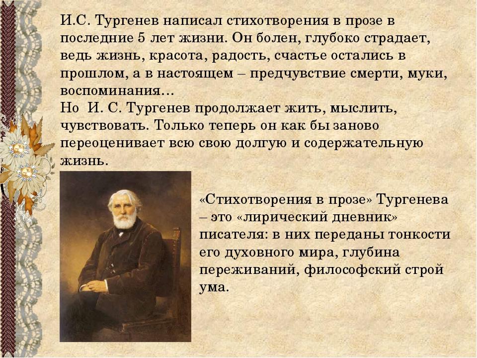 написание стихотворения нищий тургенев 1878 Договору
