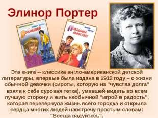 Элинор Портер Эта книга -- классика англо-американской детской литературы, вп