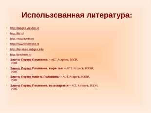 Использованная литература: http://images.yandex.kz http://lib.ru/ http://www.