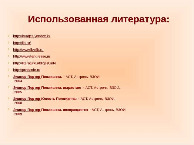 Использованная литература: http://images.yandex.kz http://lib.ru/ http://www....