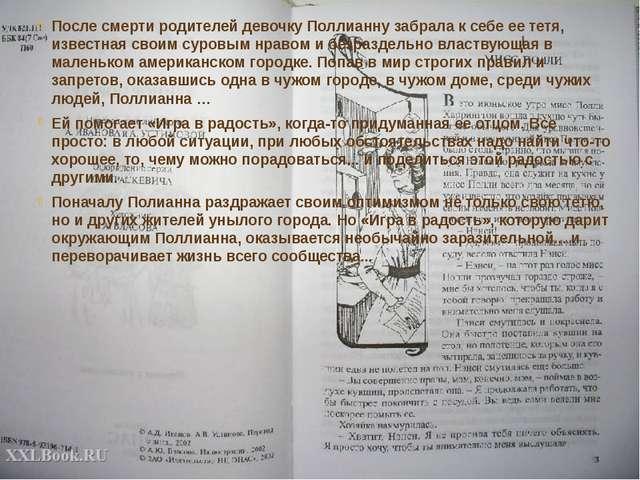 После смерти родителей девочку Поллианну забрала к себе ее тетя, известная св...