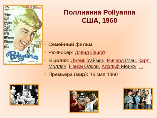 Поллианна Pollyanna США, 1960 Семейный фильм Режиссер: Дэвид Свифт В ролях: Д...