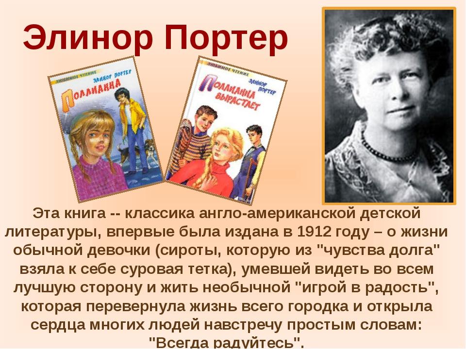 Элинор Портер Эта книга -- классика англо-американской детской литературы, вп...