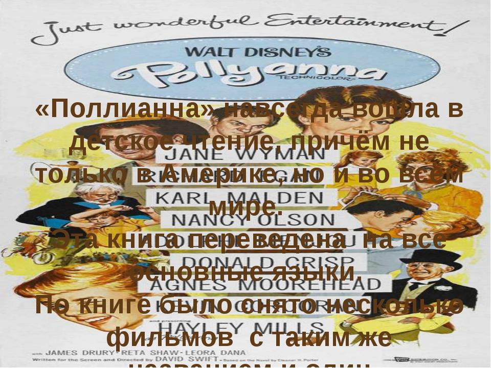 Постер к фильму «Поллианна» «Поллианна» навсегда вошла в детское чтение, прич...