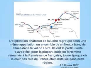 L'expression châteaux de la Loire regroupe sous une même appellation un ensem