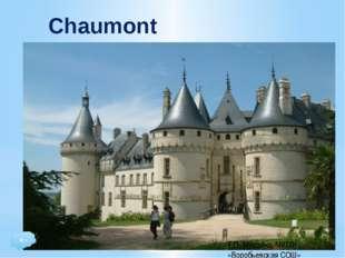Château de Chaumont: forteresse féodale dont l' austérité est adoucie par l'i