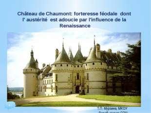 """Сheverny est le premier château incarnant le """"Style Classique"""" Français en 16"""