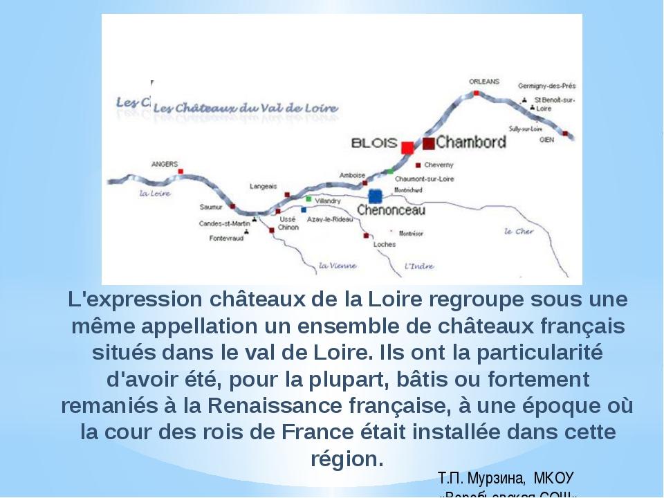 L'expression châteaux de la Loire regroupe sous une même appellation un ensem...