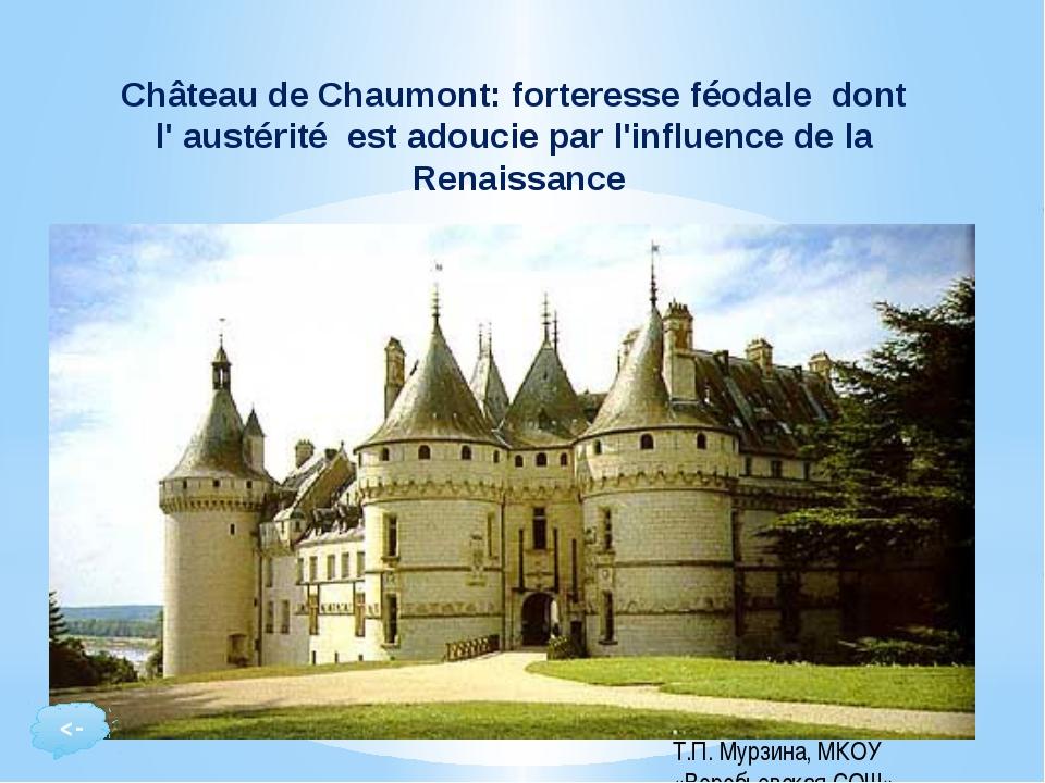 """Сheverny est le premier château incarnant le """"Style Classique"""" Français en 16..."""