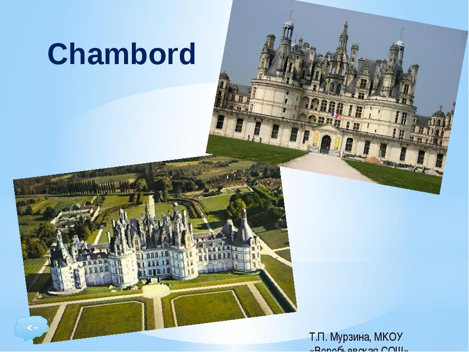 C'est le plus grand des Châteaux de la Loire, un somptueux Palais Renaissance...