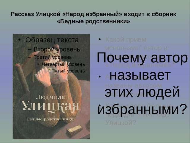 Рассказ Улицкой «Народ избранный» входит в сборник «Бедные родственники» Како...