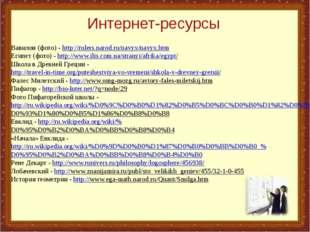 Интернет-ресурсы Вавилон (фото) - http://rulers.narod.ru/navyx/navyx.htm Егип