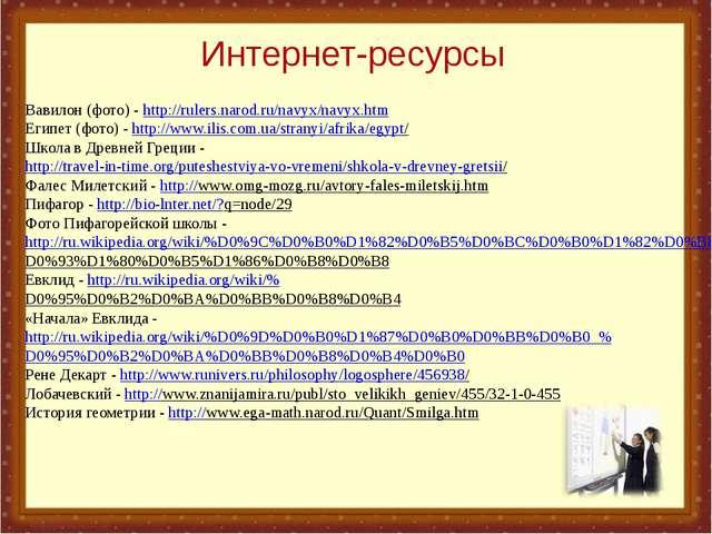 Интернет-ресурсы Вавилон (фото) - http://rulers.narod.ru/navyx/navyx.htm Егип...