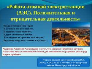 «Работа атомной электростанции (АЭС). Положительная и отрицательная деятельно