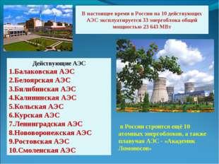 Действующие АЭС Балаковская АЭС Белоярская АЭС Билибинская АЭС Калининская АЭ