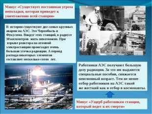 В истории существуют две самых крупных аварии на АЭС. Это Чернобыль и Фукусим