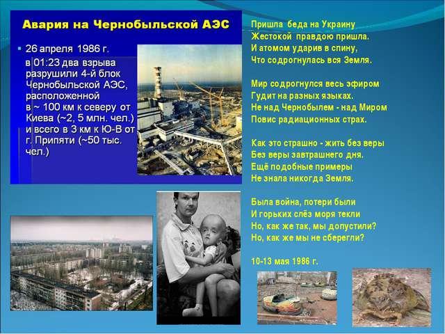 Пришла беда на Украину Жестокой правдою пришла. И атомом ударив в спину, Что...