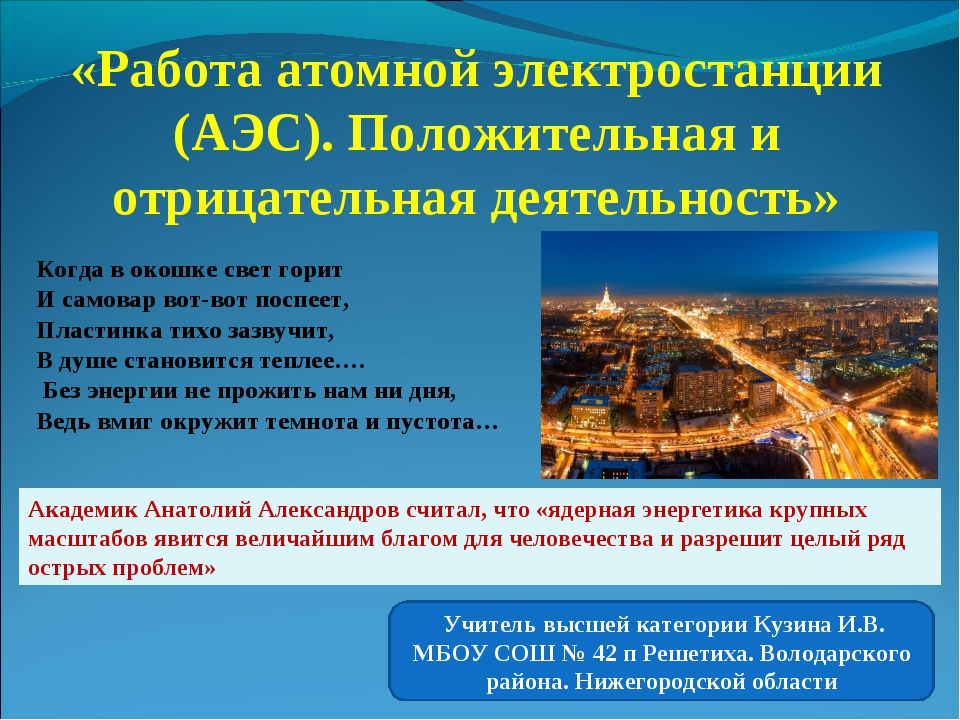 «Работа атомной электростанции (АЭС). Положительная и отрицательная деятельно...