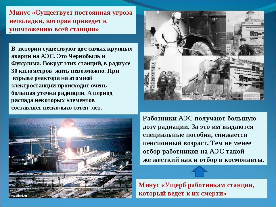 В истории существуют две самых крупных аварии на АЭС. Это Чернобыль и Фукусим...
