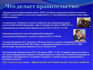- Приоритетный национальный проект (ПНП) «Развитие агропромышленного комплек
