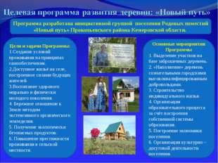 Программа разработана инициативной группой поселения Родовых поместий «Новый