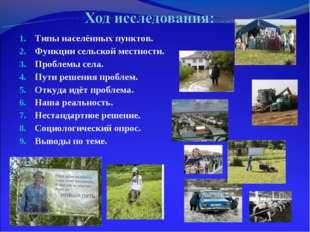 Типы населённых пунктов. Функции сельской местности. Проблемы села. Пути реше