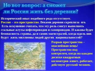 Исторический опыт подобного рода отсутствует. Россия – это пространство. Века