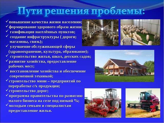 повышение качества жизни населения; формирование здорового образа жизни; гази...
