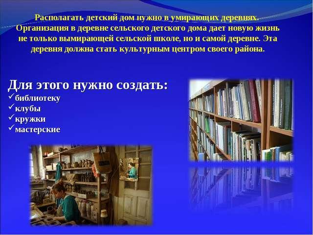 Для этого нужно создать: библиотеку клубы кружки мастерские Располагать детск...