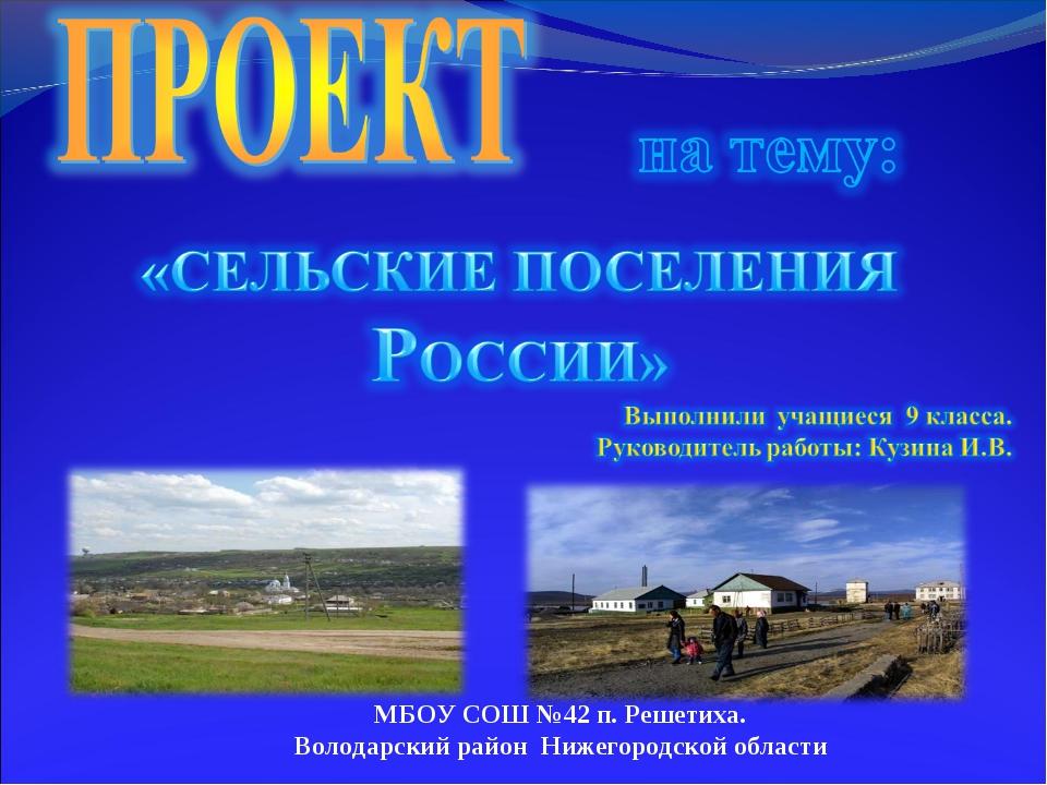 МБОУ СОШ №42 п. Решетиха. Володарский район Нижегородской области