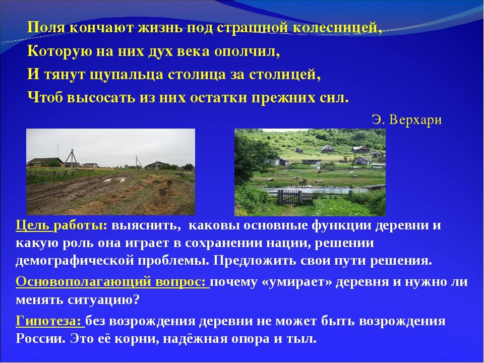 Цель работы: выяснить, каковы основные функции деревни и какую роль она играе...