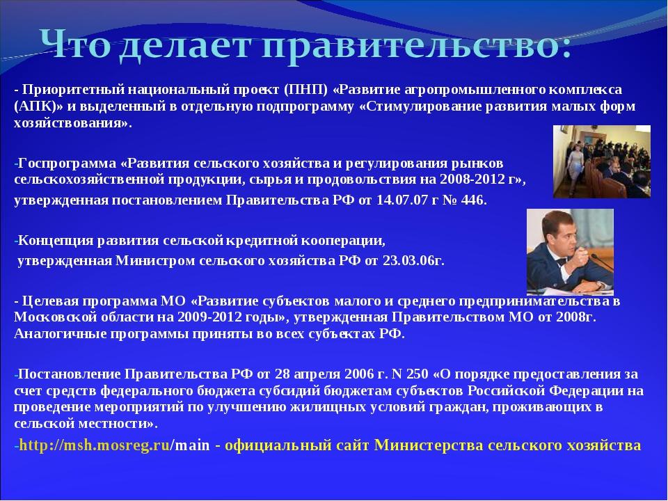 - Приоритетный национальный проект (ПНП) «Развитие агропромышленного комплек...