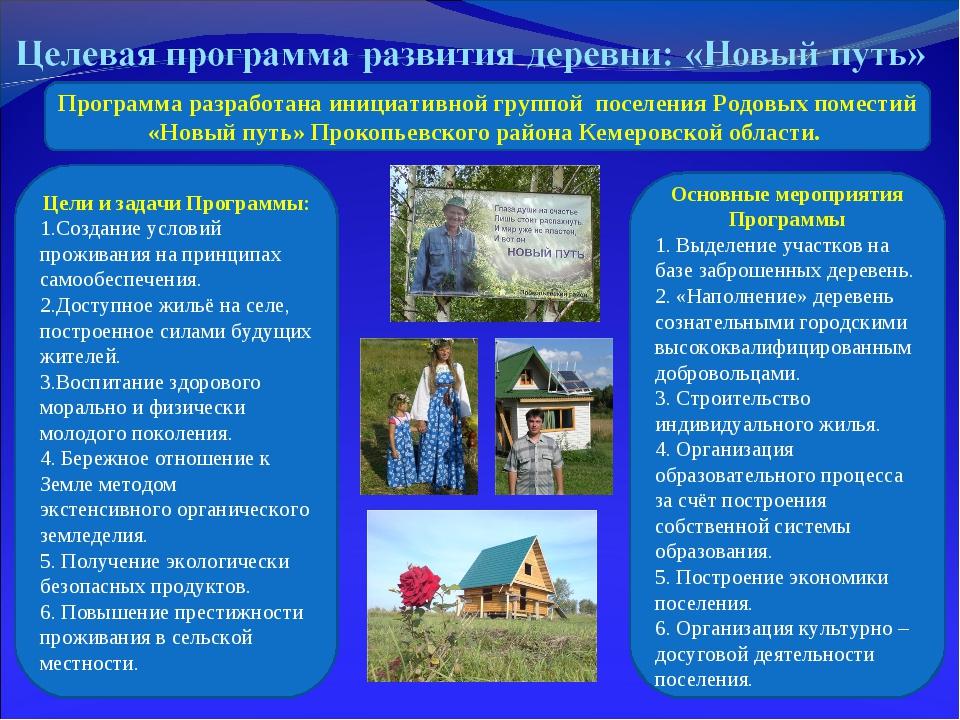 Программа разработана инициативной группой поселения Родовых поместий «Новый...