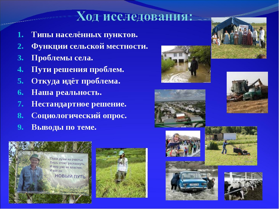 Типы населённых пунктов. Функции сельской местности. Проблемы села. Пути реше...