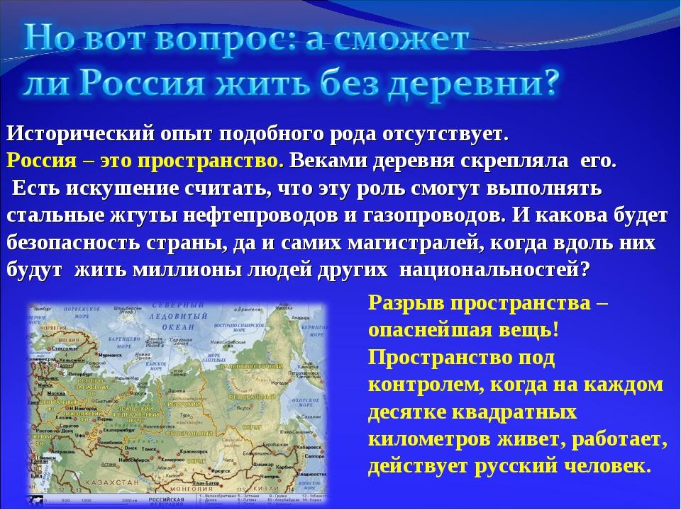 Исторический опыт подобного рода отсутствует. Россия – это пространство. Века...