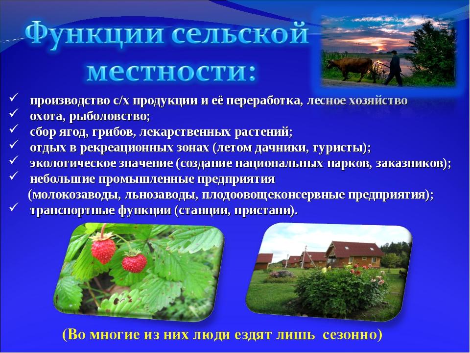производство с/х продукции и её переработка, лесное хозяйство охота, рыболов...