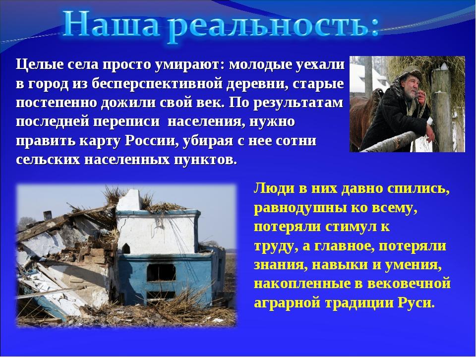 Целые села просто умирают: молодые уехали в город из бесперспективной деревни...