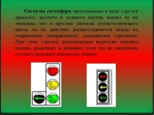 Сигналы светофора, выполненные в виде стрелок красного, желтого и зеленого ц