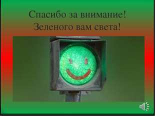 Спасибо за внимание! Зеленого вам света!