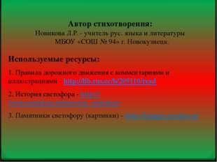 Автор стихотворения: Новикова Л.Р. - учитель рус. языка и литературы МБОУ «СО