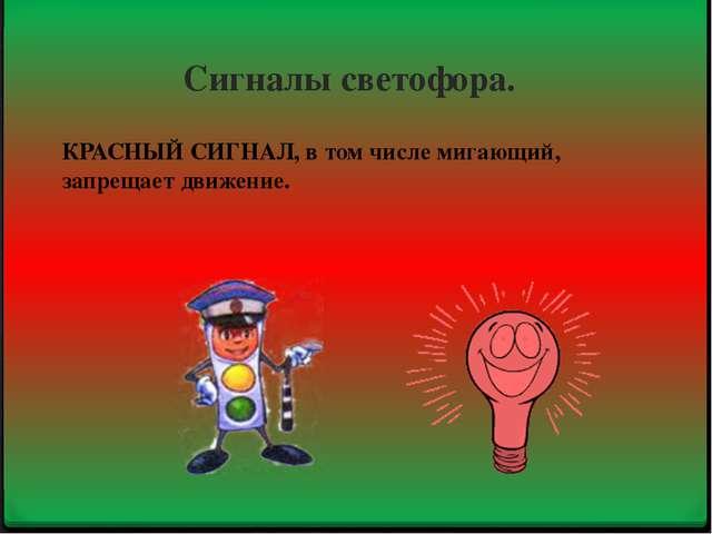 Сигналы светофора. КРАСНЫЙ СИГНАЛ, в том числе мигающий, запрещает движение.