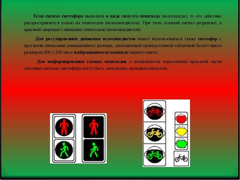 Если сигнал светофора выполнен в виде силуэта пешехода (велосипеда), то его...